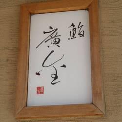 [寿司屋]鮨 廣金