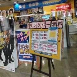 [カラオケ]カラオケBanBan 今宿店