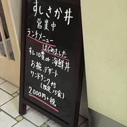 [寿司屋]すし さか井