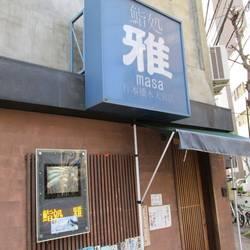[寿司屋]雅