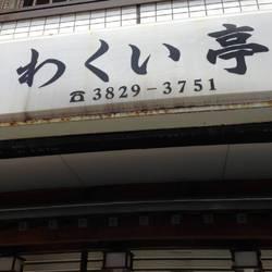 [食堂・定食]わくい亭