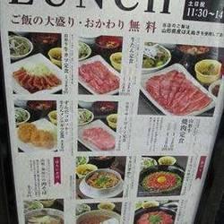 [焼肉]山形山 月島店