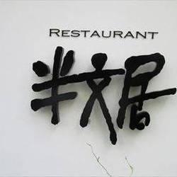[フレンチ]レストラン 半文居