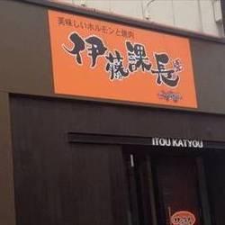 [焼肉]伊藤課長 二十四軒店