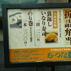 [寿司屋]おつな寿司