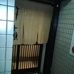 [寿司屋]鮓 廣瀬