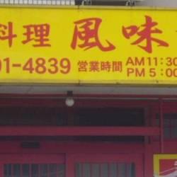 [台湾料理]台湾料理 風味楼