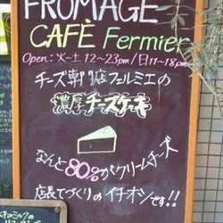[カフェ]FROMAGERIE Fermier