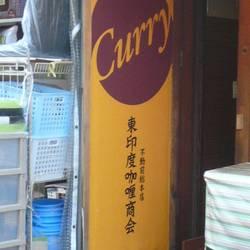 [カレーライス]東印度カレー商会