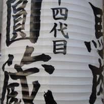 [焼肉]三十四代目 圓蔵(enzo)