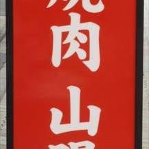 [焼肉]焼肉山陽 新小岩店