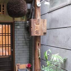[寿司屋]寿司処 鶴と亀