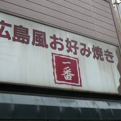 [お好み焼き]一番明大前店