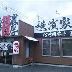 [ラーメン]喜濱家 山王町