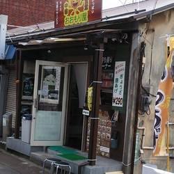 [中華料理]おおもり屋 中華食堂