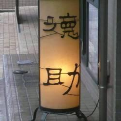 [寿司屋]徳助