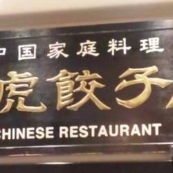 [中華料理]紅虎餃子房 ヴィーナスフォート店