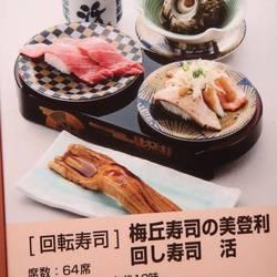 [回転寿司]回し寿司 活 西武渋谷店