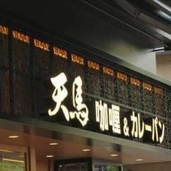 [カレーライス]天馬 伊勢佐木町店