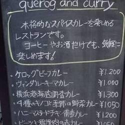[カレーライス]querog and curry