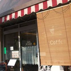 [喫茶店]Cafe PIVOT
