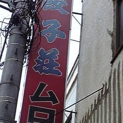 [餃子]餃子荘 ムロ
