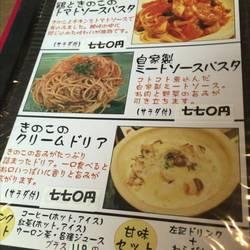 [カフェ]町家カフェ&雑貨 太郎茶屋 鎌倉 仙台上杉店