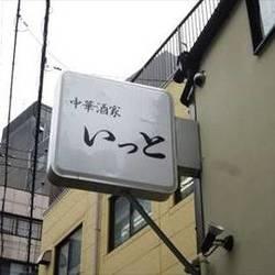 [中華料理]いっと