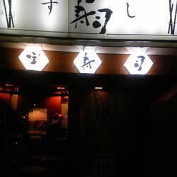 [寿司屋]宝寿司