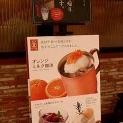 [カフェ]上島珈琲店 アリオ亀有店