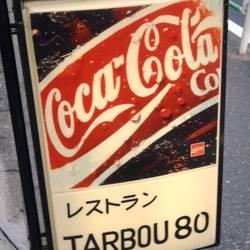 ターボー80 (TAR-BOU 80)