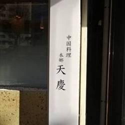 [中華料理]天慶
