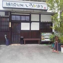 [寿司屋]旬魚旬菜SUSHI いろとりどり