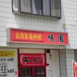 [台湾料理]台湾家庭料理 味園