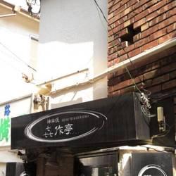 [カレーライス]神楽坂 ~作亭