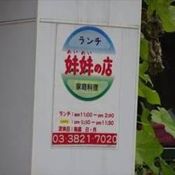 [居酒屋]根津 妹妹の店