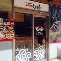 [回転寿司]二代目ぐるめ亭 CIAL桜木町店