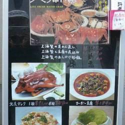 [中華料理]広味坊祖師谷 大蔵店