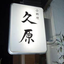 [小料理]小料理久原