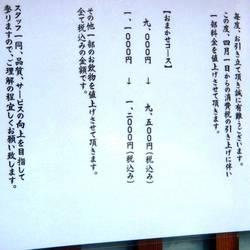 [寿司屋]すし菊地