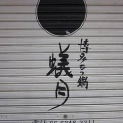 [もつ鍋]博多もつ鍋 蟻月 堂島店
