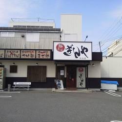 [ラーメン]豚そば ぎんや 中川店