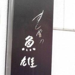 [寿司屋]すし屋の魚雄