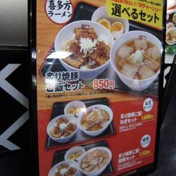 [ラーメン]坂内食堂 京都店