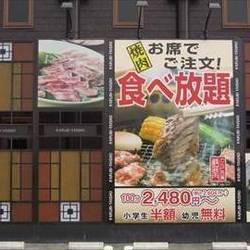 [焼肉]カルビ大将 仙台吉成店