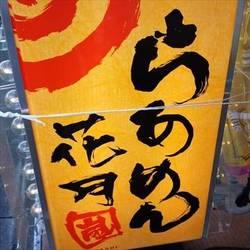 [ラーメン]らあめん花月嵐 保谷駅前店