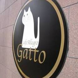 [カフェ]cafe Allegro gatto
