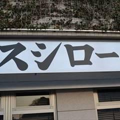 [回転寿司]スシロー 戸塚駅前店