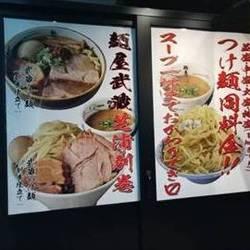 [ラーメン]麺屋武蔵 芝浦別巻