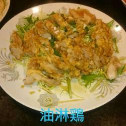 [中華料理]中国料理 上海酒家